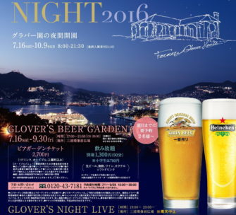 glovers_night2016_02